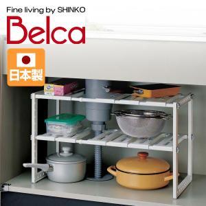 ベルカ(Belca) シンク下収納 キッチン収納 フリーラック2段 伸縮(50-75cm) VR-EX 流し台下 洗面台下 整理ラック 収納ラック フライパン収納 食器棚|e-kurashi