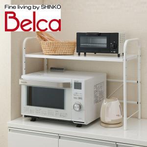 ベルカ(Belca) レンジ上ラック 伸縮(55-85cm) RUW-EX キッチン収納 レンジ台 レンジラック トースターラック 整理 パソコンラック PCラックの写真