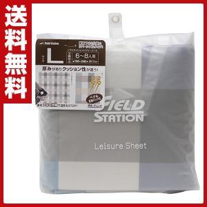 ソフトクッションレジャーシート L (6〜8人用) U-Q370 チェック 敷物 敷き物 ピクニック...