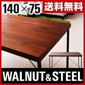 ダイニングテーブル 140 HDT-1475(WLBK) テーブル ミーティングテーブル デスク 会議テーブル カフェテーブル 食卓テーブル【あすつく】|e-kurashi