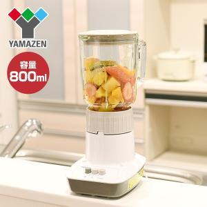 ジュースミキサー (800ml) YMC-800(D) ミキサー ブレンダー ミックスジュース スムージー 野菜ジュース フレッシュジュース|e-kurashi
