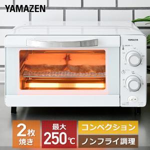 【送料無料】 山善(YAMAZEN)  ノンフライ&オーブン コンベクションオーブン  YNA-10...