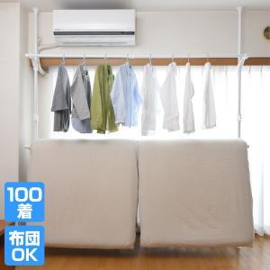 布団も干せる 簡単設置 窓際 突っ張り物干し ハンガーラック WJM-3(WH) ホワイト 布団干し 室内物干し 室内 突っ張り ハンガーラック【あすつく】|e-kurashi