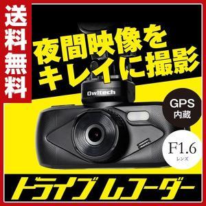 300万画素カメラ搭載 ドライブレコーダー Gセンサー搭載12V/24V車対応 GPS内蔵 OWL-DR01-BK ドラレコ 車載カメラ 車載用カメラ 高画質 動画 静止画|e-kurashi