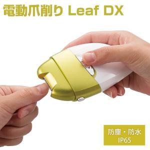 電動爪切り 電動爪削り Leaf角質ローラー付き EL-50176 つめきり ツメ切り 電池式 コードレス 爪やすり ネイルケア
