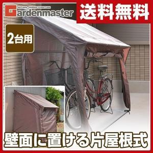 片屋根式サイクルガレージ(2台用) サイクルハウス 自転車置き場 簡易ガレージ 収納庫 物置|e-kurashi