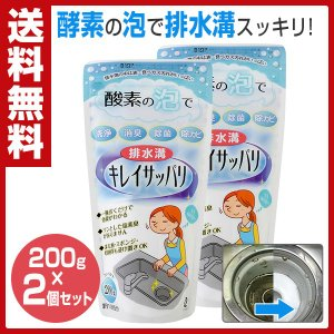 排水溝 キレイサッパリ 200g(約10回分)×2個セット A-76650*2 排水溝クリーナー 過炭酸ナトリウム 酸素系漂白剤 パイプクリーナー シンク 掃除|e-kurashi