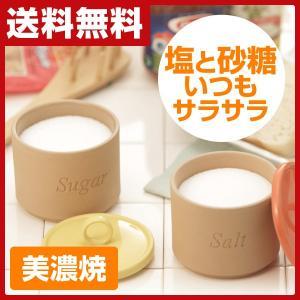 ソルト&シュガー さらさらポット (美濃焼き) 砂糖 塩 調味料入れ ストッカー 保存容器 陶器【あすつく】|e-kurashi