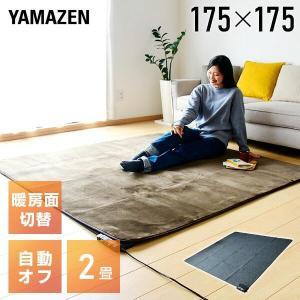 【送料無料】 山善(YAMAZEN)  小さく折りたためる ホットカーペット本体(2畳タイプ)  K...