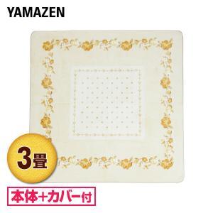 空気をキレイにする ホットカーペット (3畳タイプ) マイヤーカバー付小さく折りたためるタイプ(24折り) YZM-300NS 電気カーペット ホットマット e-kurashi