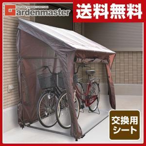 片屋根式サイクルガレージ専用 替えカバー 替えシート 交換用カバー 交換用シート ブラウン|e-kurashi