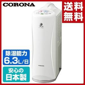 メーカー1年保証 除湿乾燥機(木造7畳・鉄筋14畳まで) 【...