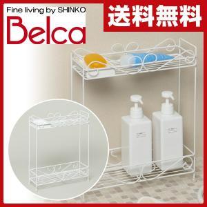 ベルカ(Belca) ボヌール バスカウンター 2段 BN-BC2W ホワイト 整理棚 ラック シャンプー台 シャンプーラック ラック 収納 浴室 風呂の写真