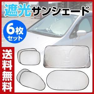 車用サンシェード 6枚セット (収納ポーチ付き) WKS089 表シルバー/裏ブラック 遮光サンシェード サンシェード 車 カー用品 フロント サイド リア 日除け 日よけ|e-kurashi