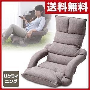 肘付き リクライニング テレビ座椅子 ITZ-67(GRG)A 肘掛け付き座椅子 リクライニング座椅子 フロアチェア 座いす 座椅子|e-kurashi
