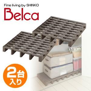 ベルカ(Belca) ジョイントパレット 2台入り JP-BR2 ブラウン パレット 押し入れ すのこ スノコ 防カビ 除湿 布団 下敷き マット すのこマット 収納 クローゼット|e-kurashi