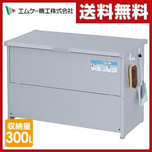 ダストストッカー 屋外型 幅113×高さ73cm 収納量300L CLS-130S ダストボックス ストッカー ゴミ箱 ごみ箱 ゴミ分別 屋外収納|e-kurashi