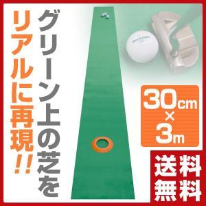 パター練習マット「GoodPat」(30cm×3m) 3way専用ホールカップ付 GPM-W30 パターマット 順目逆目 ゴルフ パット練習【あすつく】|e-kurashi