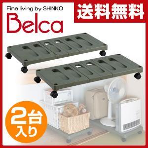 ベルカ(Belca) 押入れ収納キャリー (2台入り) OUC2-RG エコグリーン 押入れ収納 押入収納 押入れラック クローゼット 収納棚 収納ラック キャスター【あすつく】|e-kurashi