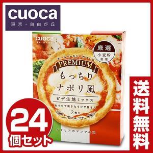 プレミアムピザ生地ミックス もっちりナポリ風 2枚分(お得な24個セット) 手作りピザ 手づくりピザ ピザ生地 ホームベーカリー ピザミックス ドライイースト付き|e-kurashi
