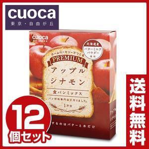 プレミアム食パンミックス アップルシナモン(お得な12個セット) ホームベーカリー 食パンミックス粉 手づくりパン 手作りパン|e-kurashi