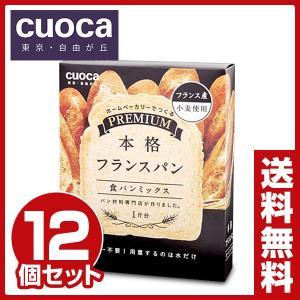 プレミアム食パンミックス 本格フランスパン(お得な12個セット) ホームベーカリー 食パンミックス粉 手づくりパン 手作りパン|e-kurashi