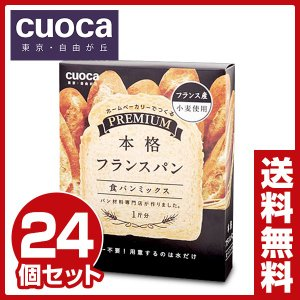 プレミアム食パンミックス 本格フランスパン(お得な24個セット) ホームベーカリー 食パンミックス粉 手づくりパン 手作りパン|e-kurashi