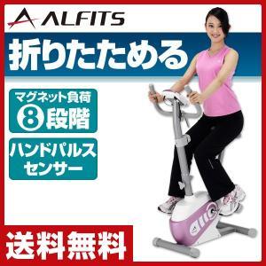 エアロマグネティックバイク AFB4116  エクササイズバイク フィットネスバイク【あすつく】|e-kurashi