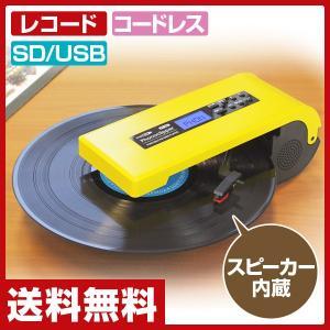 ポータブル レコードプレーヤー フォノクリッパー (スピーカー内蔵) PT-300 レコードプレーヤー レコードプレイヤー レコード 屋外 ポータブル|e-kurashi