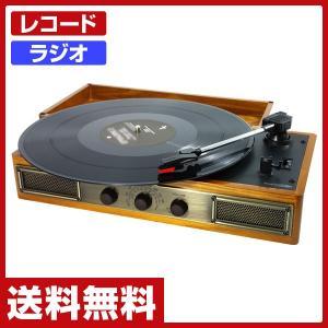 スピーカー内蔵 アンティーク調 レコードプレーヤーAM/FMラジオ AT-2520 レコード オーディオ AVコンポ ラジオ EP LP SP|e-kurashi