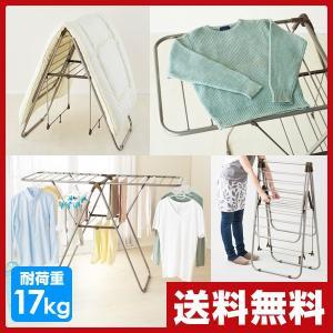室内物干し ウイング式 PS-16 ブラウン 組み立て不要 折りたたみ 室内干し 雨の日 洗濯 e-kurashi
