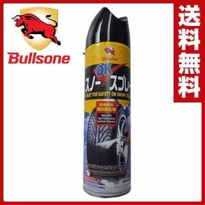 ブルズワン(BULLSONE) スノーOKスプレー 500ml(自動車・バイク・自転車・靴) 雪・雨道滑り止め用 スプレー式タイヤチェーン 雪 タイヤ|e-kurashi