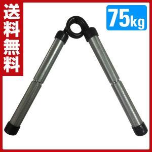 アームレスリング 75kg FHG-2806 腕相撲 ハンドグリップ 筋トレ トレーニング|e-kurashi