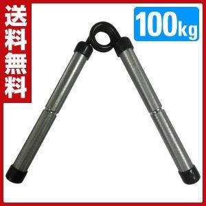 アームレスリング 100kg FHG-2807 腕相撲 ハンドグリップ 筋トレ トレーニング|e-kurashi