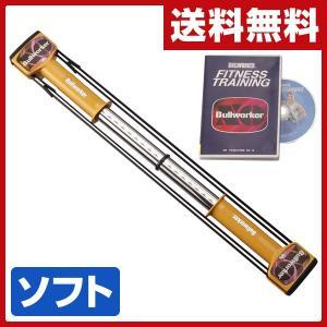 BULLWARKER ブルワーカーXO DVDセットソフトタイプ FB-2025 BULLWARKER ブルワーカー フィットネス トレーニング 筋トレ 筋力|e-kurashi