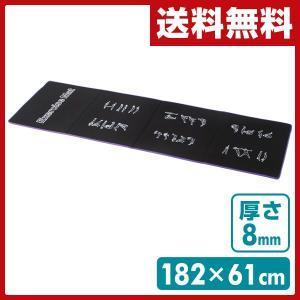 エクササイズマット (182×61cm)(厚さ8mm) SB-6200 エクササイズマット フロアマット ヨガマット|e-kurashi