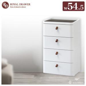【送料無料】 squ+  チェスト 幅54.5 ロイヤルドロアー4段  RD-544WH/DBR ア...