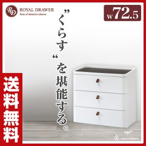 【送料無料】 squ+  チェスト 幅72.5 ロイヤルドロアー3段  RD-723WH/DBR ア...