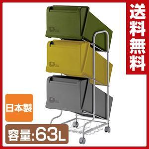 ゴミ箱 分別 縦型 21L×3段 キャスター付き コンテナスタイル CS3-60 ダストボックス 3分別 ペールワゴン|e-kurashi