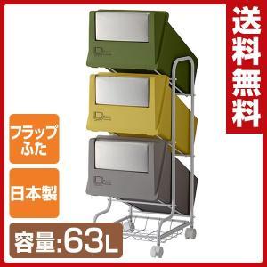 ゴミ箱 分別 縦型 21L×3段 フラップ式 キャスター付き コンテナスタイル CS3-60S ダストボックス 3分別 ペールワゴン|e-kurashi