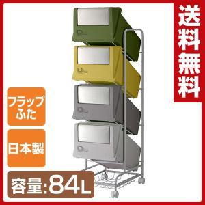 ゴミ箱 分別 縦型 21L×4段 フラップ式 キャスター付き コンテナスタイル CS3-80S ダストボックス 4分別 ペールワゴン|e-kurashi