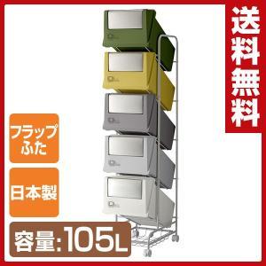 ゴミ箱 分別 縦型 21L×5段 フラップ式 キャスター付き コンテナスタイル CS3-100S ダストボックス 5分別 ペールワゴン|e-kurashi