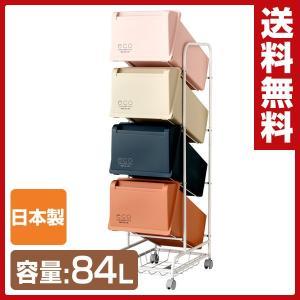 ゴミ箱 分別 縦型 21L×4段 キャスター付き コンテナスタイル CS4-80 ダストボックス 4分別 ペールワゴン|e-kurashi
