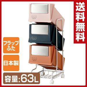 ゴミ箱 分別 縦型 21L×3段 フラップ式 キャスター付き コンテナスタイル CS4-60S ダストボックス 3分別 ペールワゴン|e-kurashi
