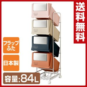 ゴミ箱 分別 縦型 21L×4段 フラップ式 キャスター付き コンテナスタイル CS4-80S ダストボックス 4分別 ペールワゴン|e-kurashi