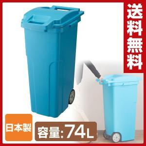 ゴミ箱 ふた付き キャスター付き 70L GKキャスターペール 70L(4輪) ブルー ダストボックス フタ付き 業務用