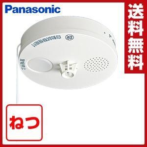 住宅用火災警報器 ねつ当番 薄型 定温式(電池式・移報接点なし)(警報音・音声警報機能付) SHK38155 クールホワイト 火災警報機 火災警報器 薄型 うす型|e-kurashi