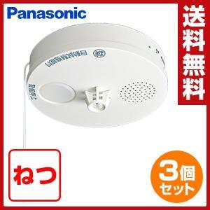 住宅用火災警報器 ねつ当番 薄型 定温式 お得な3個セット(電池式・移報接点なし)(警報音・音声警報機能付) SHK38155*3 クールホワイト 火災警報機|e-kurashi