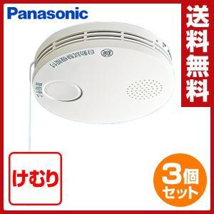 【送料無料】 パナソニック(Panasonic)  住宅用火災警報器 けむり当番 薄型2種 お得な3...