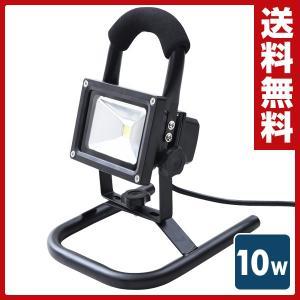 LED投光器 簡易防雨タイプ (10W) PRLL-10W 投光機 作業灯 照明 防雨 屋外 LEDライト キャンプ アウトドア|e-kurashi
